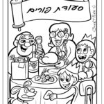 דפי צביעה סעודת פורים